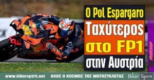 Ο Pol Espargaro ταχύτερος στα πρώτα δοκιμαστικά FP1 στην Αυστρία