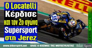 Ο Locatelli κέρδισε και τον2ο αγώνα WorldSSP κυριαρχώντας στη Jerez
