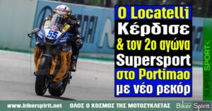 Ο Andrea Locatelli κέρδισε και τον 2ο αγώνα στο Portimao γράφοντας ένα νέο ρεκόρ!