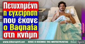 Πετυχημένη η εγχείρηση που έκανε ο Pecco Bagnaia στη κνήμη