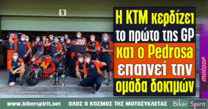 Η KTM κερδίζει το πρώτο της GP και ο Dani Pedrosa επαινεί την ομάδα δοκιμών