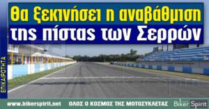 Θα ξεκινήσει η αναβάθμιση του Αυτοκινητοδρομίου Σερρών…