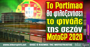 Το Portimao θα φιλοξενήσει το φινάλε της σεζόν MotoGP 2020