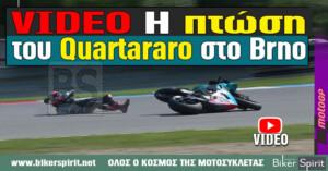 VIDEO Η πτώση του Quartararo στο Brno