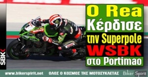Ο Jonathan Rea κέρδισε την Superpole WSBK στο Portimao