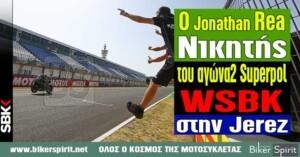 Ο Jonathan Rea κέρδισε τον αγώνα 2 -Superpole- WSBK στην Jerez