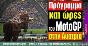 Πρόγραμμα και ώρες του αγώνα MotoGP 2020 στην Αυστρία