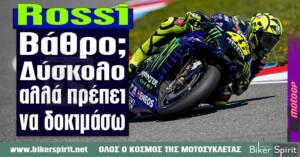 "Valentino Rossi ""Βάθρο; Δύσκολο, αλλά πρέπει να δοκιμάσω"""