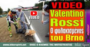 VIDEO: Valentino Rossi – Ο φυλακισμένος του Μπρνο!