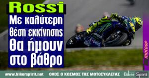 "Valentino Rossi: ""Με καλύτερη θέση εκκίνησης θα ήμουν στο βάθρο"""