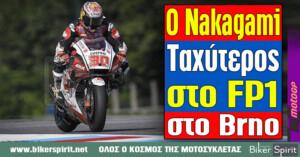Ο Takaaki Nakagami ταχύτερος στα πρώτα δοκιμαστικά FP1 στο Brno