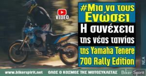 Μια να τους ενώσει: Η συνέχεια της νέας ταινίας της Yamaha: Ténéré 700 Rally Edition #mianatousenosei