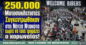 250.000 μοτοσυκλετιστές συγκεντρωθήκαν στη Νότια Ντακότα χωρίς να τους τρομάζει ο κορωνοϊός! – VIDEO