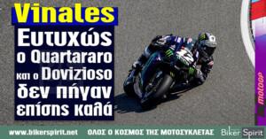 "Maverick Vinales: ""Ευτυχώς, ο Quartararo και ο Dovizioso δεν πήγαν επίσης καλά"""