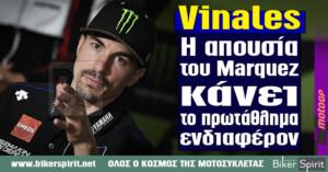 "Maverick Vinales: ""Η απουσία του Marquez κάνει το πρωτάθλημα ενδιαφέρον"""