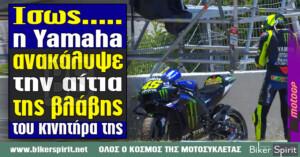 Ίσως….. η Yamaha ανακάλυψε την αίτια της βλάβης του κινητήρα της