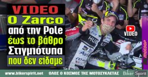 VIDEO: Ο Zarco, από την Pole έως το βάθρο – Στιγμιότυπα που δεν είδαμε!