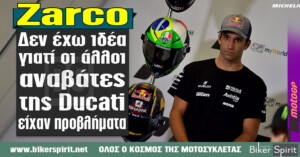 "Johann Zarco: ""Δεν έχω ιδέα γιατί οι άλλοι αναβάτες της Ducati είχαν προβλήματα όλο το Σαββατοκύριακο"""