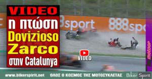 VIDEO η πτώση των Dovizioso – Zarco στην Catalunya