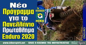 Νέο πρόγραμμα για το Πανελλήνιο Πρωτάθλημα Enduro 2020