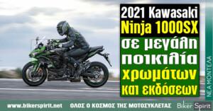 Το νέο Kawasaki Ninja 1000SX του 2021 σε μεγάλη ποικιλία χρωμάτων και εκδόσεων