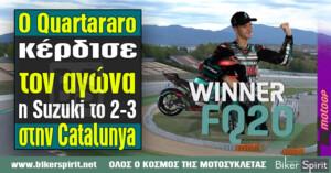 Ο Fabio Quartararo κέρδισε τον αγώνα – η Suzuki το 2-3 στην Catalunya