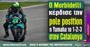 Ο Franco Morbidelli κέρδισε την pole position στην Catalunya με την Yamaha να κυριαρχεί