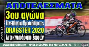 ΑΠΟΤΕΛΕΣΜΑΤΑ 3ου αγώνα Πανελληνίου Πρωταθλήματος DRAGSTER 2020, Αυτοκινητοδρόμιο Σερρών