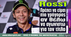 "Valentino Rossi: ""Πρέπει να είμαι πιο γρήγορος αν θέλω να αγωνιστώ για τον τίτλο"""