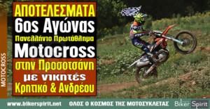 Αποτελέσματα 6ου Αγώνα Παν. Πρωτ. Motocross στην Προσοτσάνη Δράμας με νικητές Κρητικό και Ανδρέου