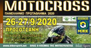 6ος Αγώνας για το Πανελλήνιο Πρωτάθλημα Μotocross, Προσοτσάνη 26-27/09/2020