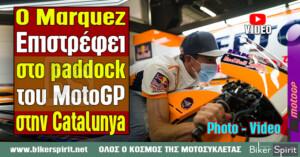 Ο Marc Marquez επιστρέφει στο paddock του MotoGP στην Catalunya – Video – Φωτογραφίες
