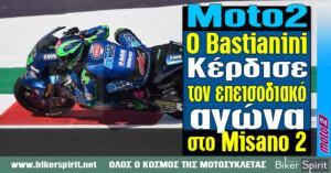 Moto2: Ο Enea Bastianini κέρδισε τον επεισοδιακό αγώνα στο Misano 2