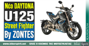 Νέο Naked DAYTONA U125 Street Fighter By ZONTES – Photo