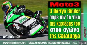 Moto3: Ο Darryn Binder κέρδισε την πρώτη νίκη της καριέρας του στον αγώνα της Catalunya