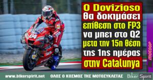 Ο Dovizioso θα δοκιμάσει επίθεση στο FP3 για να μπει στο Q2, μετα την 15η θέση της 1ης ημέρας