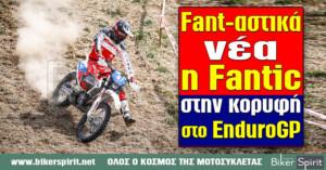 Fant-αστικά νέα, η Fantic στην κορυφή του κόσμου στο παγκόσμιο πρωτάθλημα Enduro GP