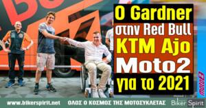Ο Remy Gardner στην Red Bull KTM Ajo Moto2 για το 2021
