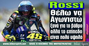 "Valentino Rossi: ""Θέλω να αγωνιστώ ξανά για το βάθρο, αλλά το επίπεδο είναι πολύ υψηλό και το πρωτάθλημα είναι πολύ σφιχτό"""