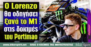 Ο Jorge Lorenzo θα οδηγήσει ξανά το Yamaha M1 στις δοκιμές του Portimao