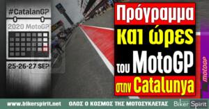 Πρόγραμμα και ώρες του αγώνα MotoGP 2020 στην Catalunya στις 27/09/2020