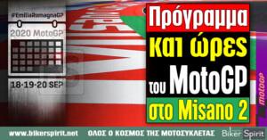 Πρόγραμμα και ώρες του αγώνα MotoGP 2020 στο Misano 2 στις 20/09/2020