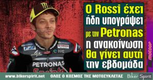 Ο Valentino Rossi έχει ήδη υπογράψει με την Petronas: η ανακοίνωση θα γίνει αυτή την εβδομάδα