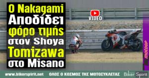Ο Takaaki Nakagami αποδίδει φόρο τιμής στον Shoya Tomizawa στο Misano – VIDEO