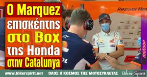 O Marquez επισκέπτης στο Box της Honda στην Catalunya