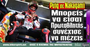 "Puig σε Nakagami: ""Μπορείς να είσαι παγκόσμιος πρωταθλητής, συνέχισε να πιέζεις"""