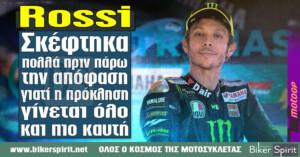 "Valentino Rossi: ""Σκέφτηκα πολλά πριν πάρω την απόφαση, γιατί η πρόκληση γίνεται όλο και πιο καυτή"""
