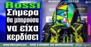 "Valentino Rossi: ""Σήμερα θα μπορούσα να είχα κερδίσει"""