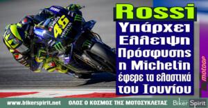 "Valentino Rossi: ""Υπάρχει έλλειψη πρόσφυσης, η Michelin έφερε τα ελαστικά του Ιουνίου"""