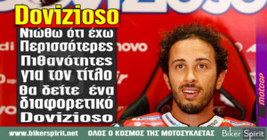 "Dovizioso: ""Νιώθω ότι έχω περισσότερες πιθανότητες να παλέψω για τον τίτλο– θα δείτε ένα διαφορετικό Dovizioso"""